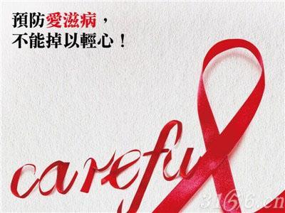 法国药店开售艾滋病自测工具 15分钟便可测出结果