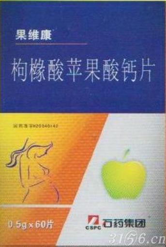果维康枸橼酸苹果酸钙片(孕妇)