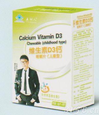 维生素D3钙咀嚼片(儿童型)