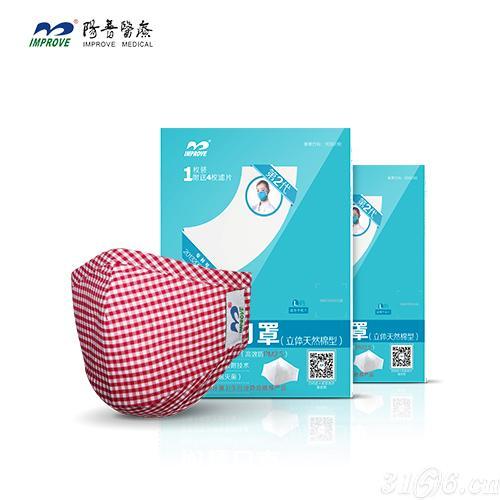 防霾口罩(立體天然棉型)