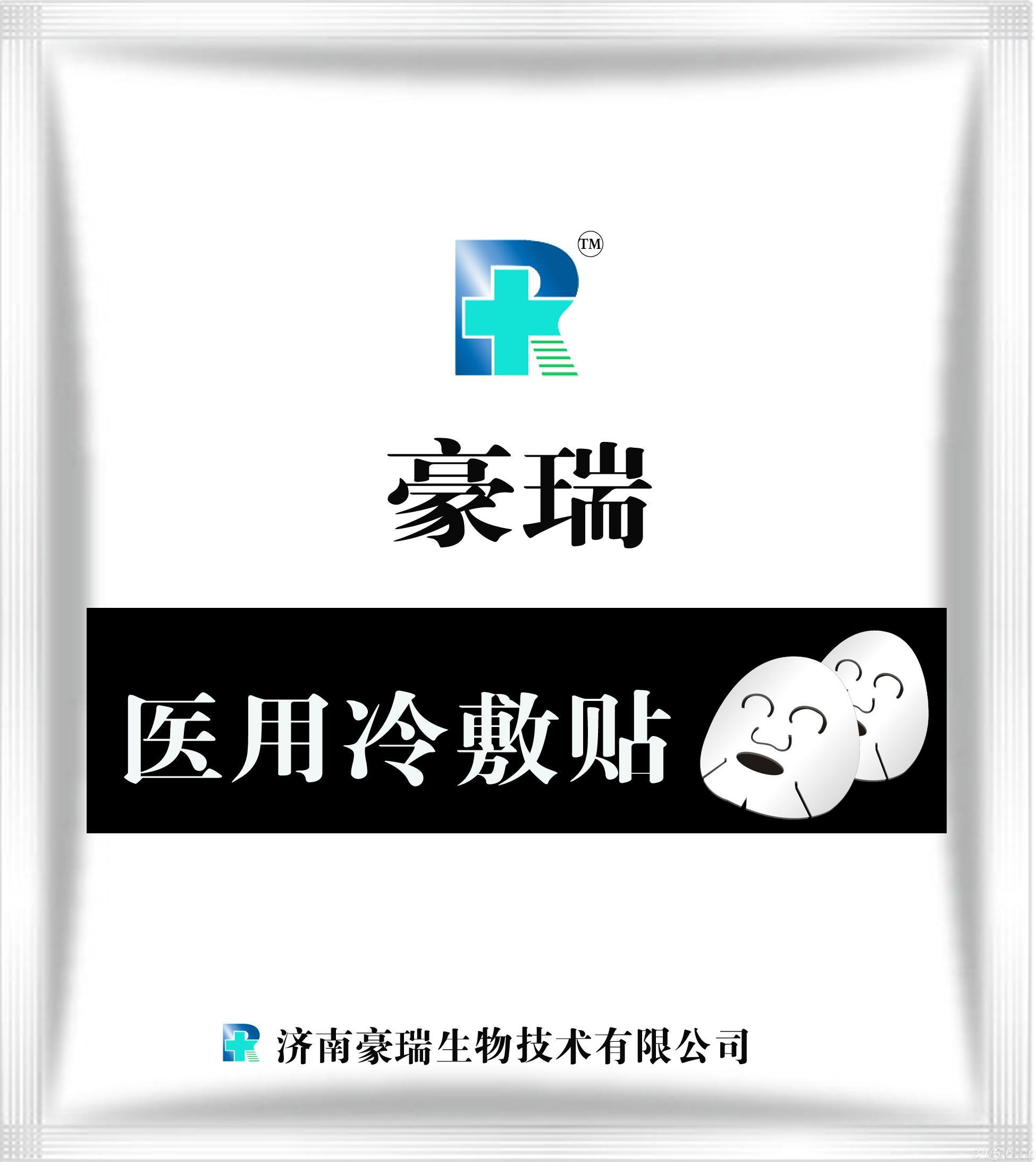 豪瑞面贴(医用冷敷贴)