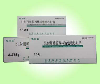注射用哌拉西林钠他唑巴坦钠