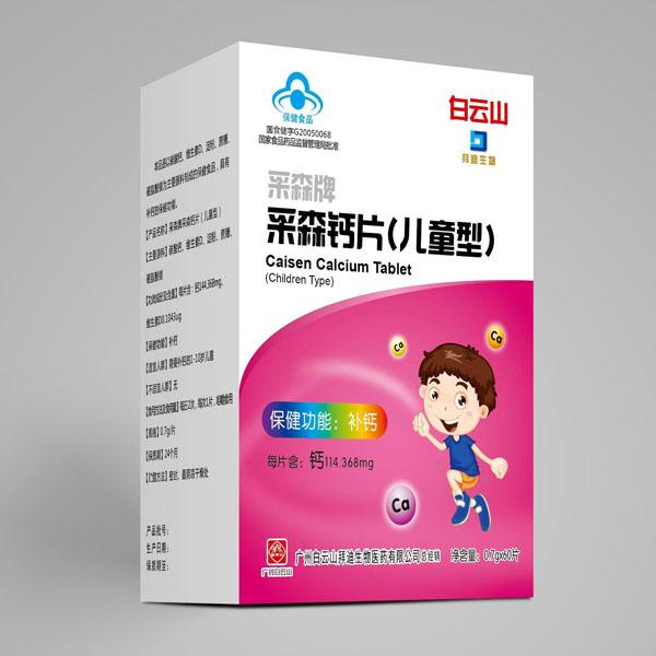 白云山-采森牌采森钙片(儿童型)