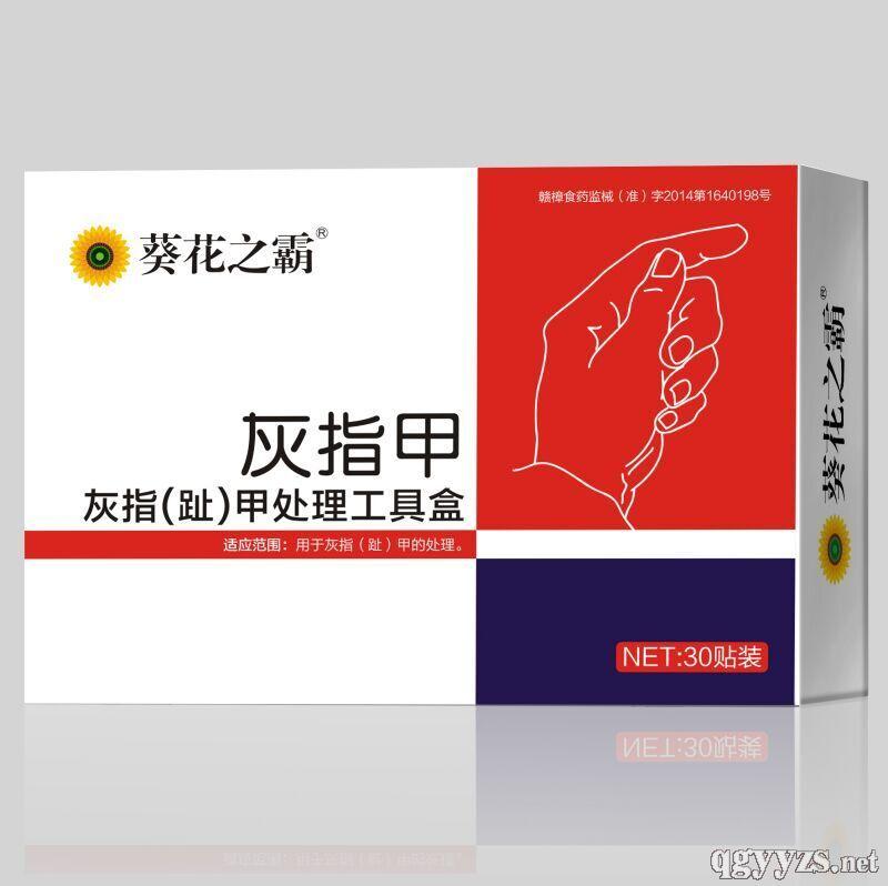 葵花之霸-灰指甲(灰指甲处理工具盒)