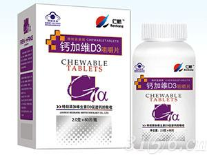 钙加维D3咀嚼片(单瓶)
