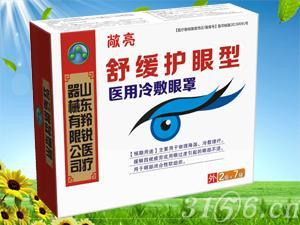 舒缓护眼型型医用冷敷眼罩