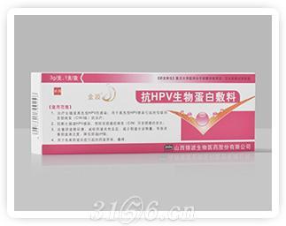 抗HPV生物蛋白敷料(金波)