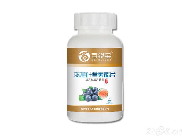 百锐宝蓝莓叶黄素酯片(压片糖果)