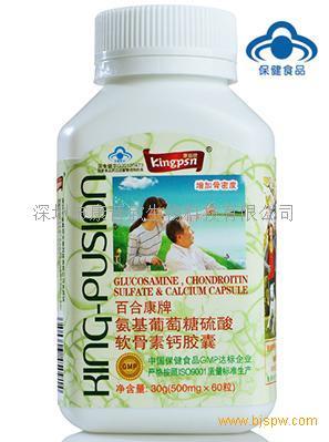 氨基葡萄糖硫酸软骨素钙胶囊