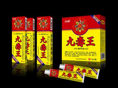 九毒王藏药乳膏