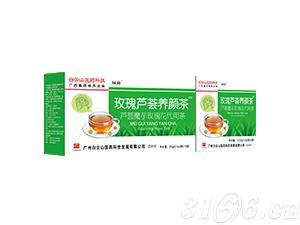 芦荟魔芋玫瑰花代用茶(芦荟养颜茶)