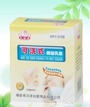 喜康盈可洗式防溢乳垫