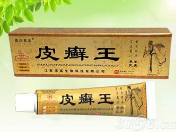 皮癣王草本乳膏