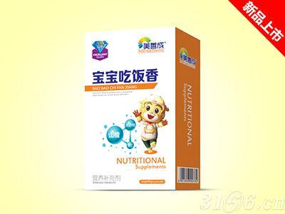 寶寶吃飯香營養補充劑