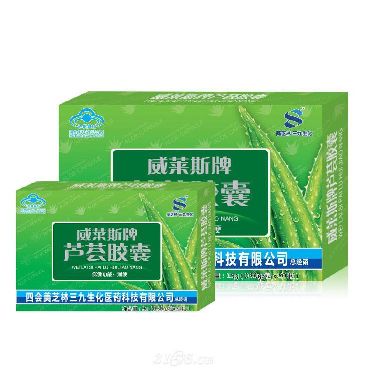 医药招商信息  广州健佰氏医药股份有限公司 美芝林三九 绿森林芦荟软