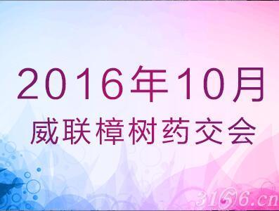 2016年10月威联樟树药交会诚邀您的到来
