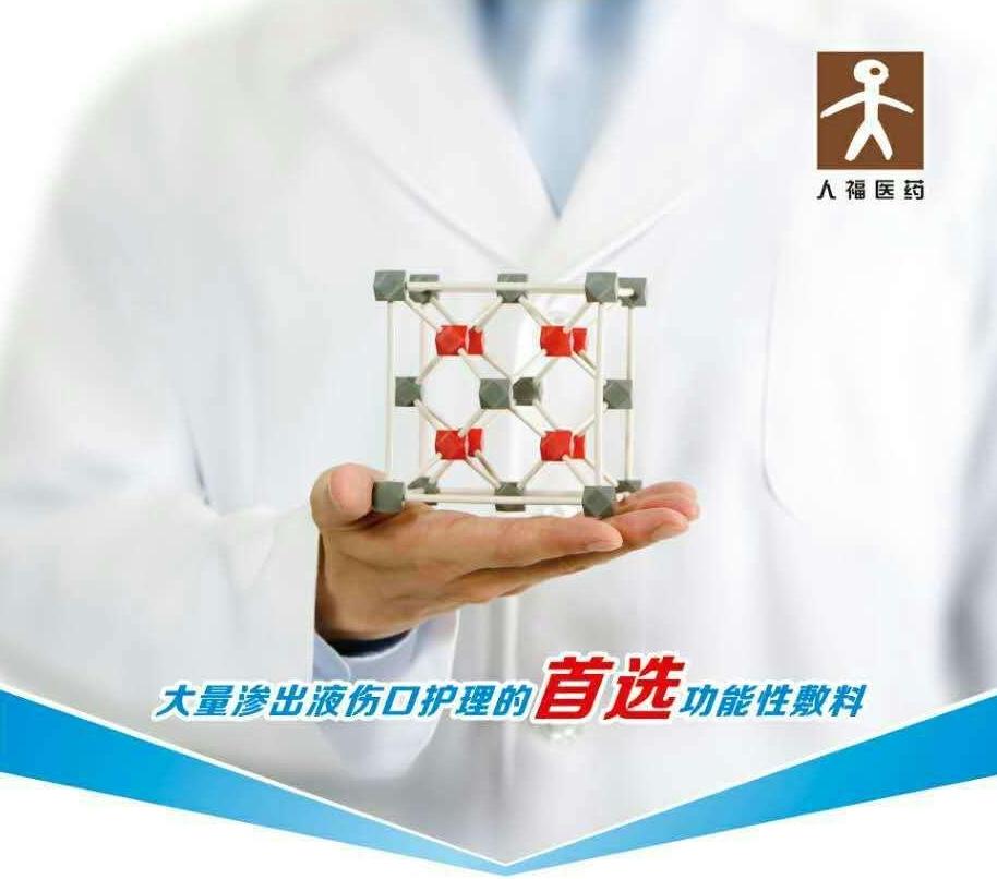 壳聚糖医用生物创面修复敷料(膜)