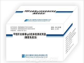 甲肝抗体检测试剂盒