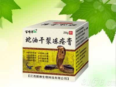 蛇油干裂冻疮膏