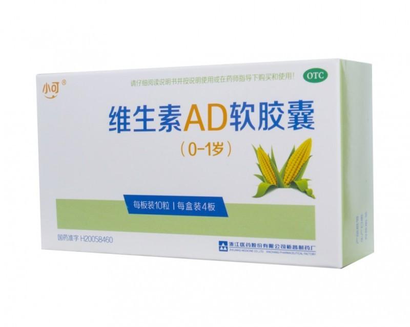 維生素AD軟膠囊(0-1歲)
