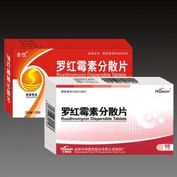 罗红霉素分散片2