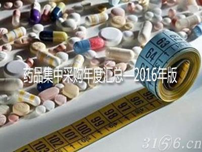 2016年各省药品集中采购情况汇总