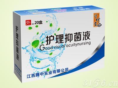 护理抑菌液