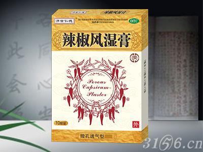 辣椒风湿膏(10贴)
