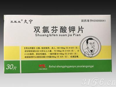雙氯芬酸鉀片