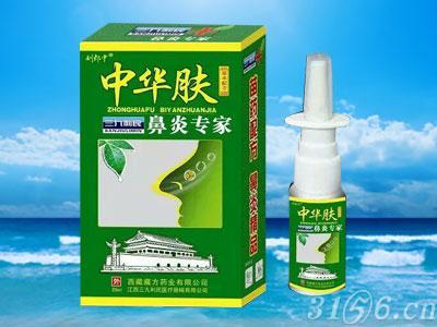 中华肤鼻炎专家