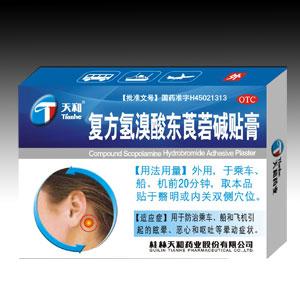 復方氫溴酸東莨菪堿貼膏