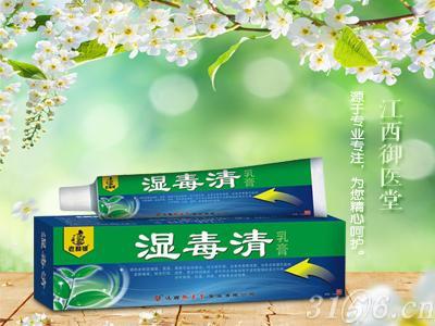 老赖铍湿毒清乳膏
