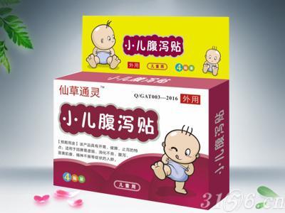 小兒腹瀉貼