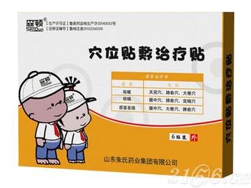 咳嗽貼、哮喘貼、感冒貼、穴位貼敷治療貼