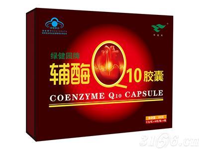 辅酶Q10胶囊礼盒