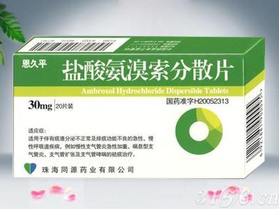 盐酸氨溴索分散片招商