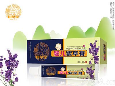 婴儿紫草膏—仙草星软膏