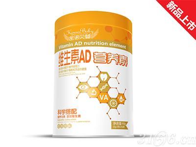 维生素AD营养素