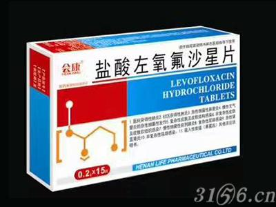 盐酸左氧氟沙星片
