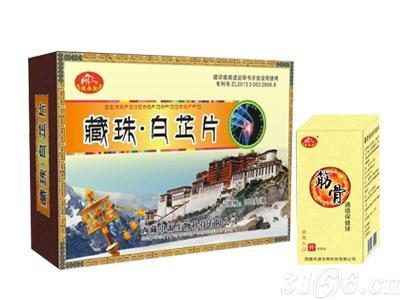 藏珠白芷片