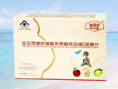佐贝灵牌柠檬酸苹果酸钙加维C咀嚼片招商