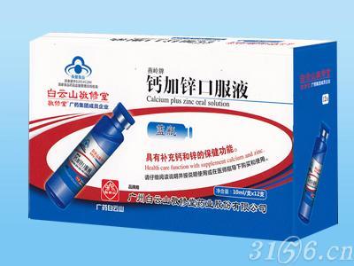 葡萄糖钙+锌口服液
