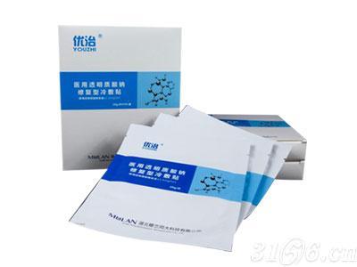 医用透明质酸钠修复型冷敷贴