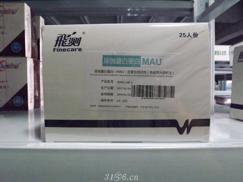 尿微量白蛋白(MAU)定量检测试剂