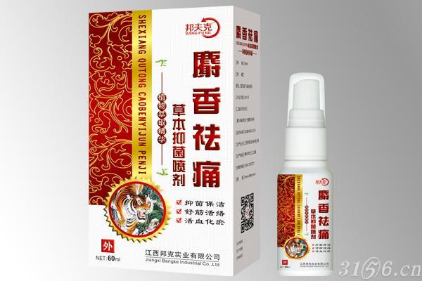 麝香祛痛-草本抑菌喷剂招商