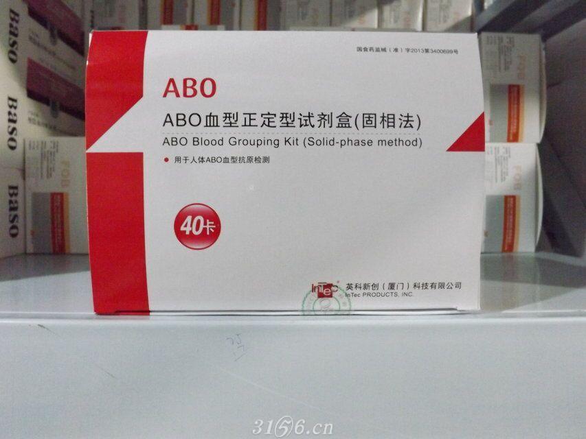 ABO血型正定型试剂盒(固相法)