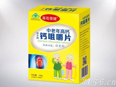 钙咀嚼片(中老年高钙)