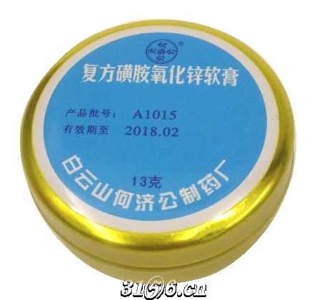 复方磺胺氧化锌软膏(双氧膏)
