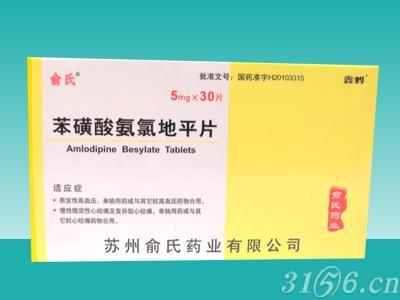 俞氏® 苯磺酸氨氯地平片