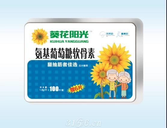 葵花阳光氨基葡萄糖软骨素(铁盒)